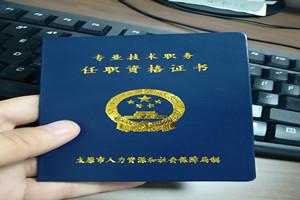 中级工程师职称现在用的是职称电子证书吗?