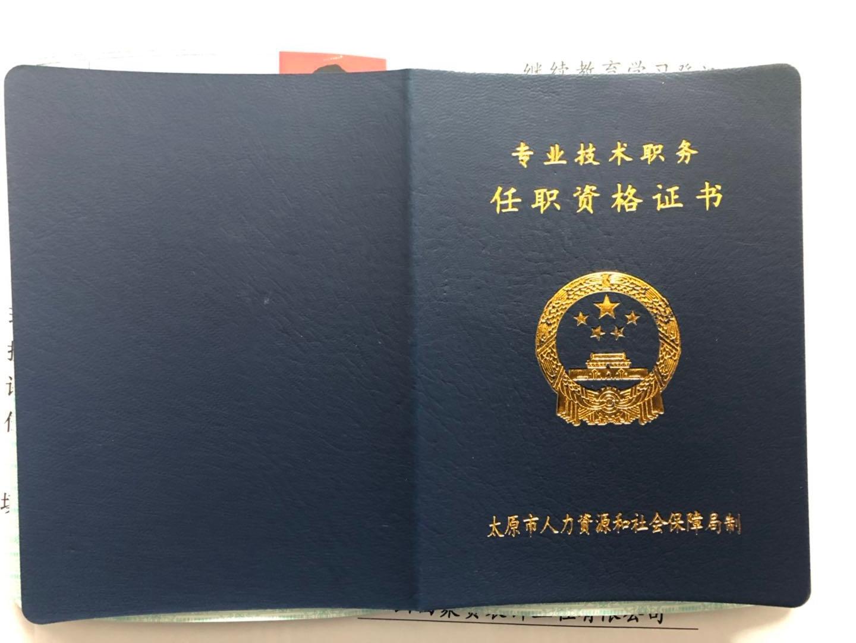 中级职称证书-找工作跳槽的必备证书