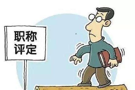 太原中级职称评审通过率