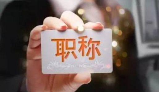 太原中小企业中级职称承认吗?