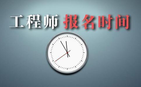 太原市中级工程师职称评审及报名流程