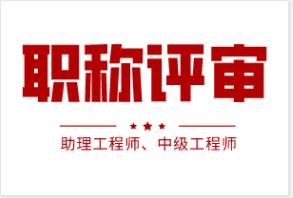山西太原中级职称评审常见的问题