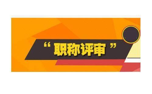 太原中级职称评审代办靠谱吗?