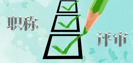 2020年太原市非公有制职称怎么申报?