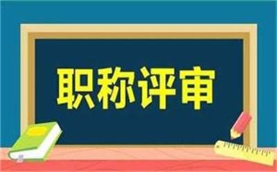 2020年山西太原市非公初中级职称评审报名