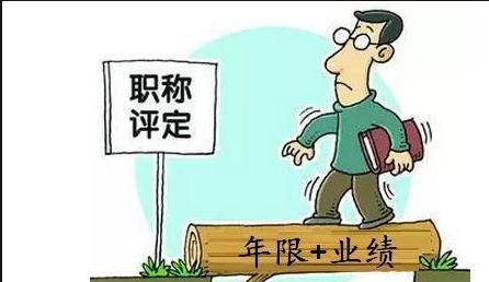 2020年山西省中级工程师职称申报评审条件
