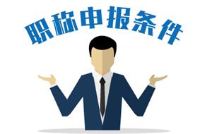 2020年山西省太原市职称评审要求