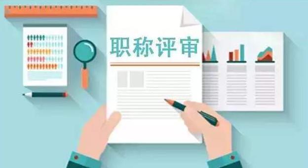 山西省太原市助理工程师职称评审条件及流程