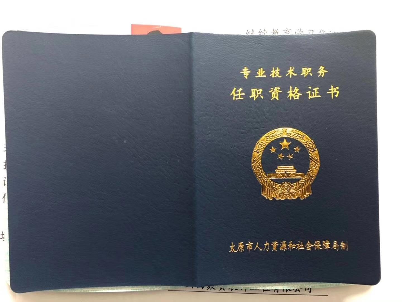 太原市中小企业局中级职称评审报名