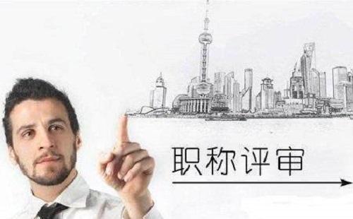 太原市中级职称工程系列评审