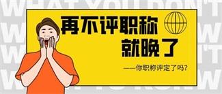 山西省中小企业局职称评审