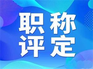 太原乡镇企业工程师职称评审公示