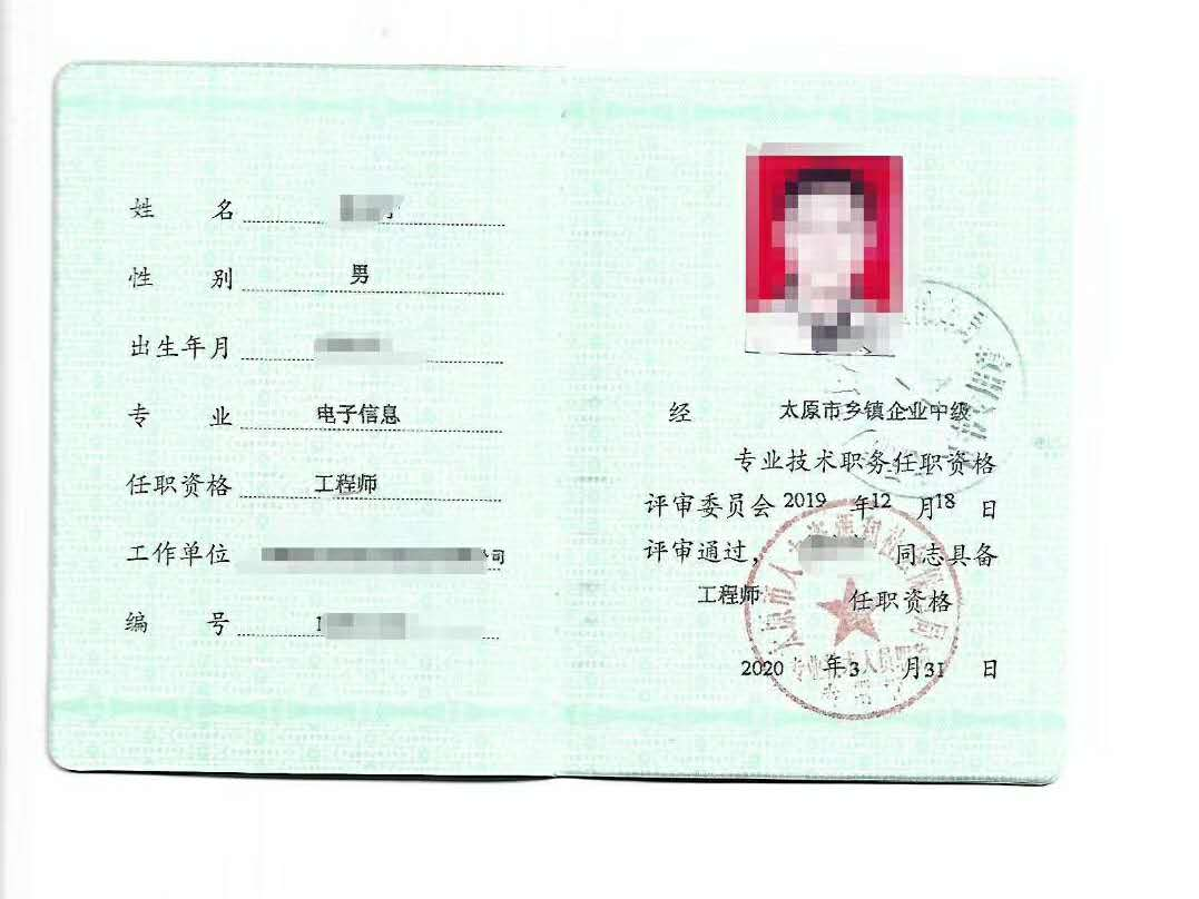 山西中级工程师职称证书样本
