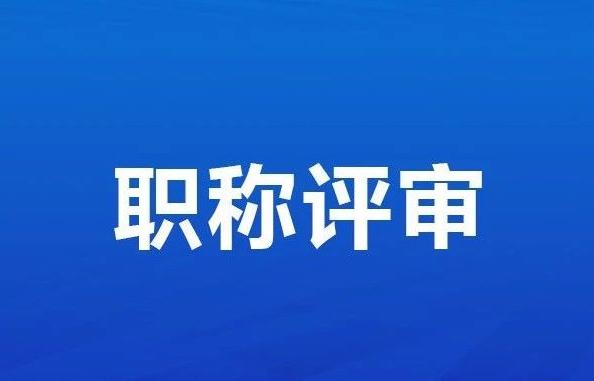 2020年山西省太原市中级工程师职称代评