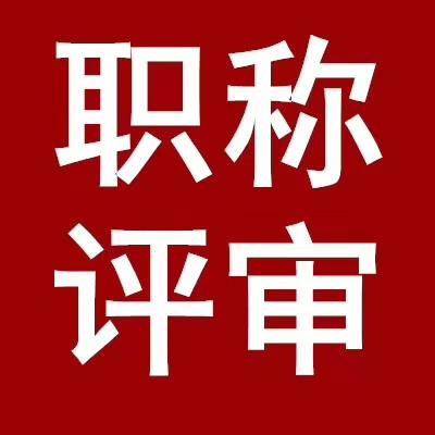 山西省太原市中级工程师职称评审代办申报流程
