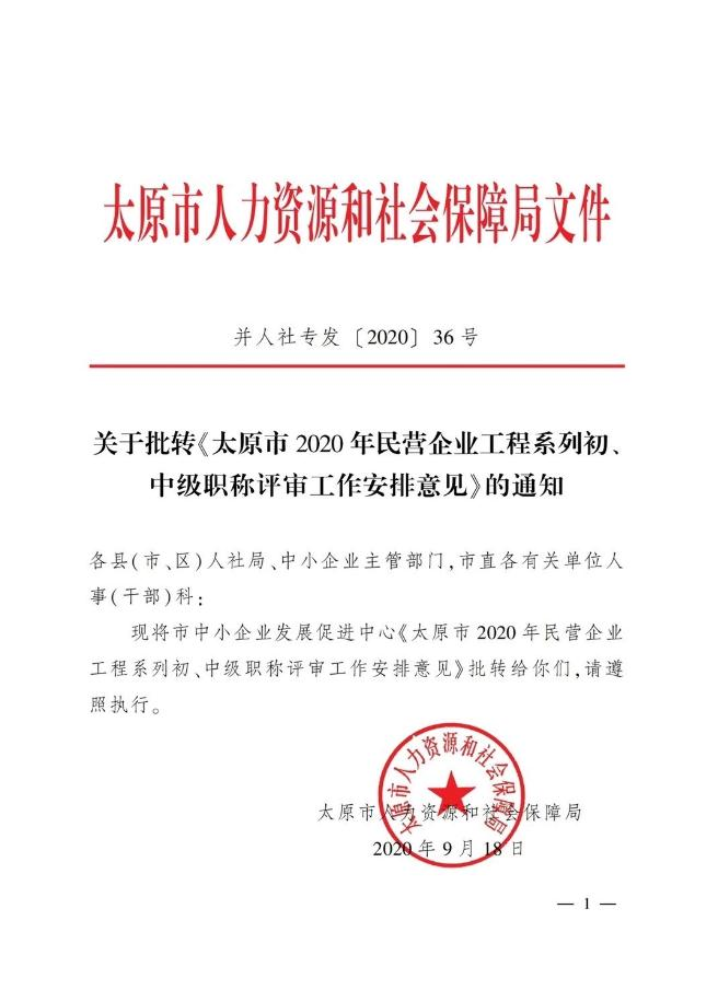 太原市2020 年度民营企业工程系列初、中级职称评审工作安排意见