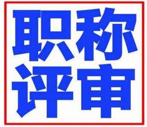 山西关于中级职称评定(2020新规)