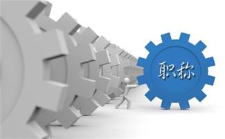 山西省民营企业中高级工程师职称评定条件2020年新规
