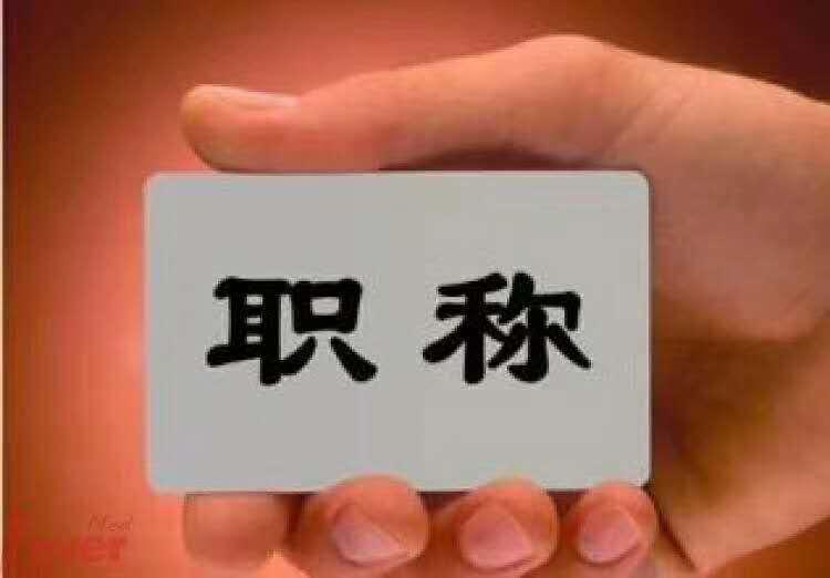 山西省初级助理工程师职称评审通道