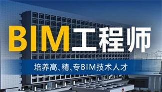 BIM工程师培训需要多少钱