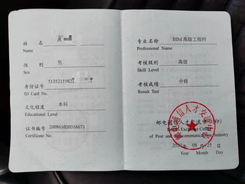 太原BIM工程师考试报名