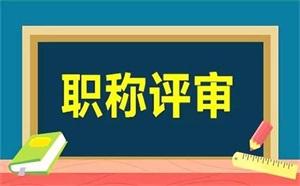 2021年太原中级工程师职称评审