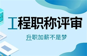 太原市民营企业工程系列中级职称