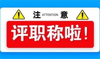 2021年山西省中高级工程师职称评定晋升及要求
