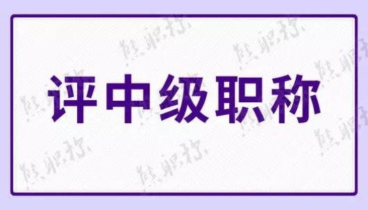 太原中级职称评审时间2021年最新