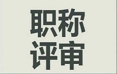 山西省2021工程师职称评审流程: