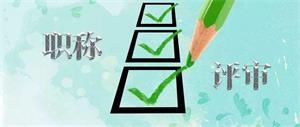 山西省2021申报工程师初、中级职称需要什么条件?