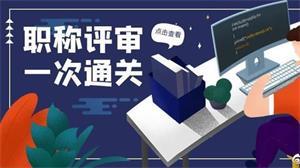 山西工程师职称申报网
