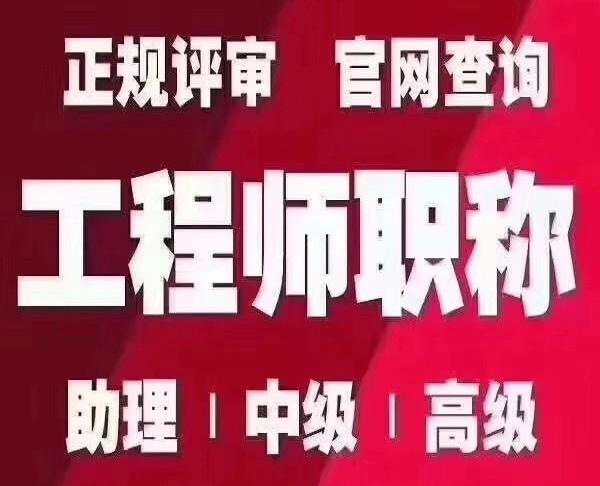 山西省太原市哪些专业可以评工程师职称?
