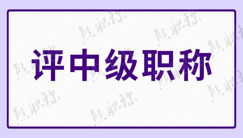 山西太原中级工程师职称评审
