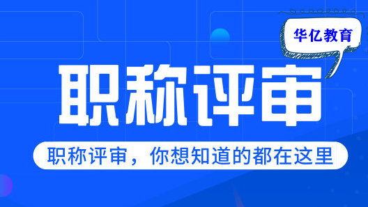 太原市中级职称报名时间(2021年)
