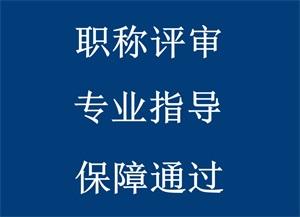 太原市2021年中级工程师职称评审要求及申报时间