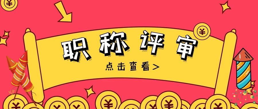 山西省初级中级高级职称评审条件