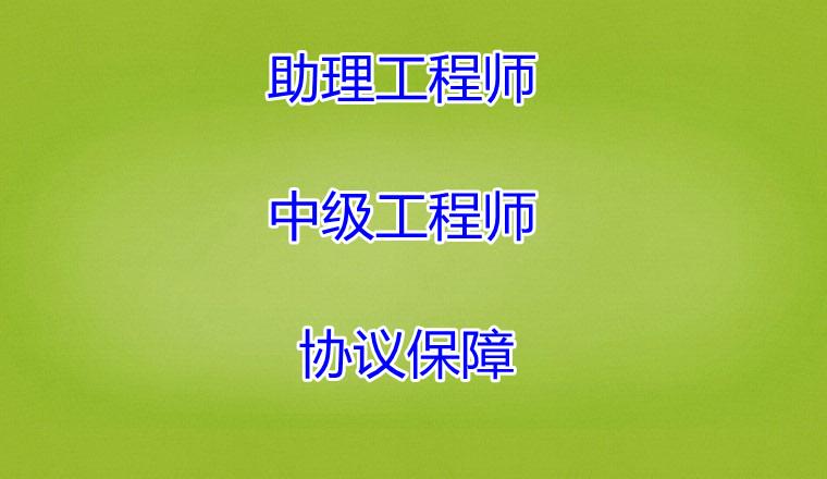 山西省太原市初、中级工程师职称怎么评?