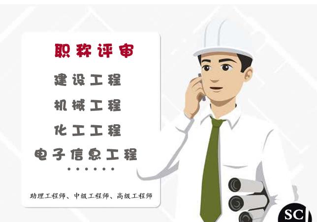 山西省工程类初、中级职称专业有哪些?