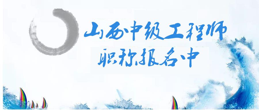 2021年山西省太原市中高级职称评定新政策解读