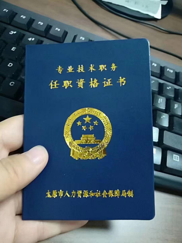 2021年山西省太原市中高级职称申报时间要求流程