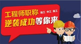 太原非公有制职称评审2021年