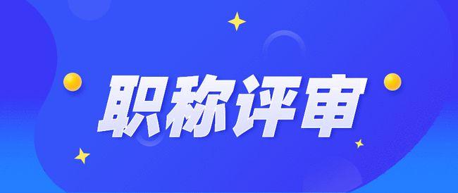 山西省初、中级工程师职称评审具体说明