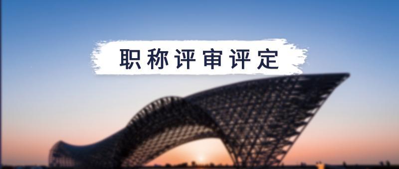 太原关于中级职称评定(2021新规)