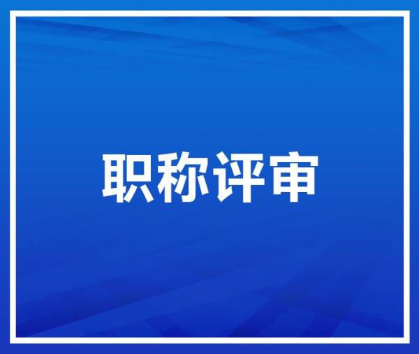 2021山西省太原市中级职称评定条件及报名时间