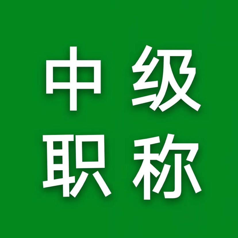2021年山西省太原市中级职称