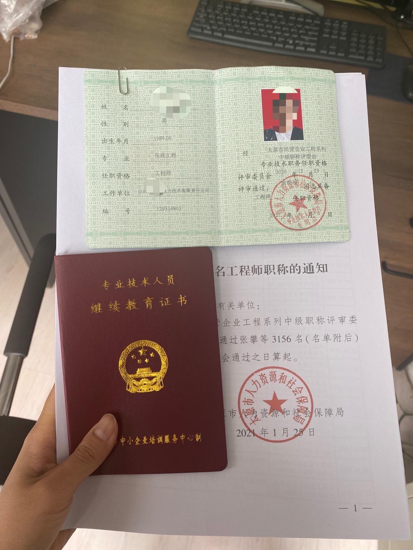 2021年山西省太原市工程师职称申报条件及专业