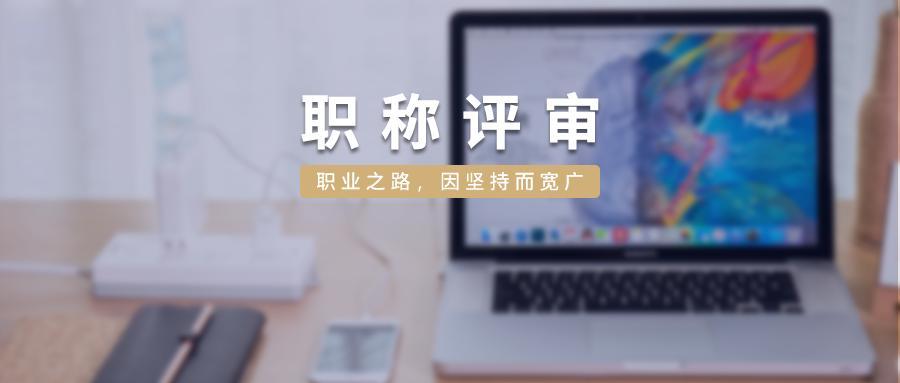 山西省初级中级高级职称评审条件和报名时间: