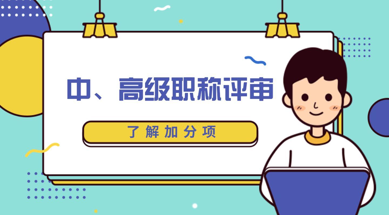 2021山西省太原市中级职称报名时间