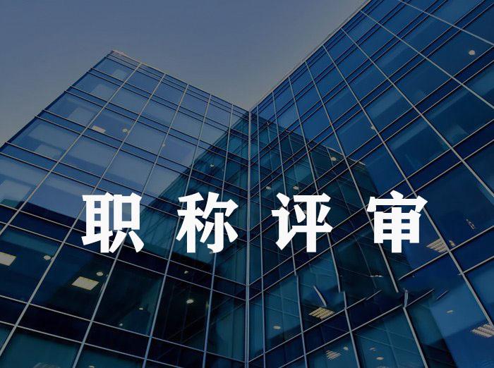 2021山西省太原市中级职称审核条件